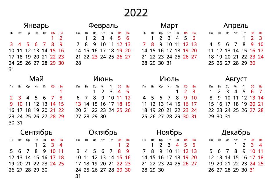 Календарь на 2022 - Альбомный формат