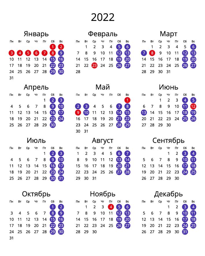Календарь на 2022 - Книжный формат