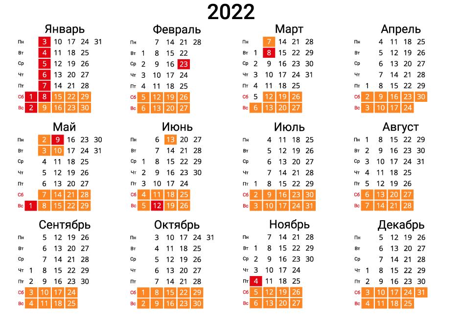 Вертикальный календарь на 2022 - альбомный с выходными и праздниками