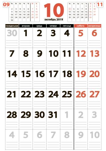 Календарь на октябрь 2019 (книжный)