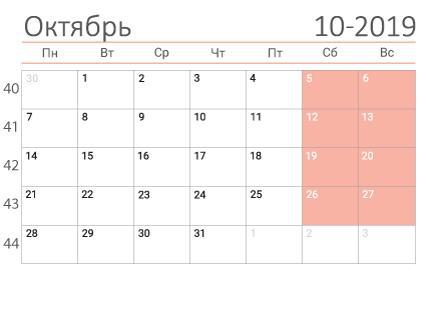 Календарь на октябрь 2019 (сеткой)