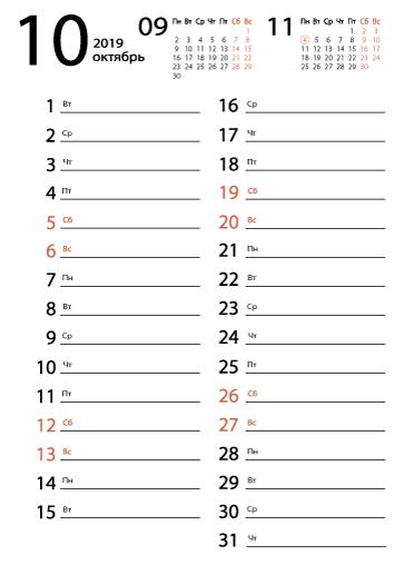 Календарь на октябрь 2019 для записей