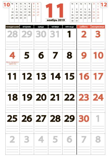 Крупный календарь на ноябрь 2019