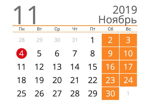 Календарь на ноябрь 2019 (альбомный)