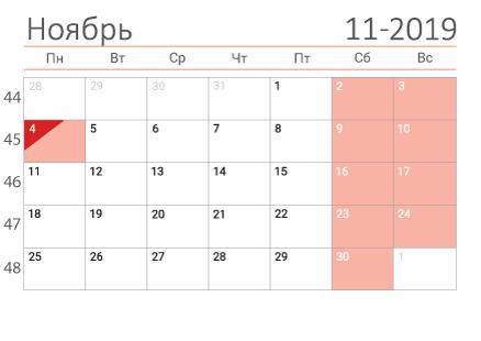 Календарь на ноябрь 2019 (сеткой)