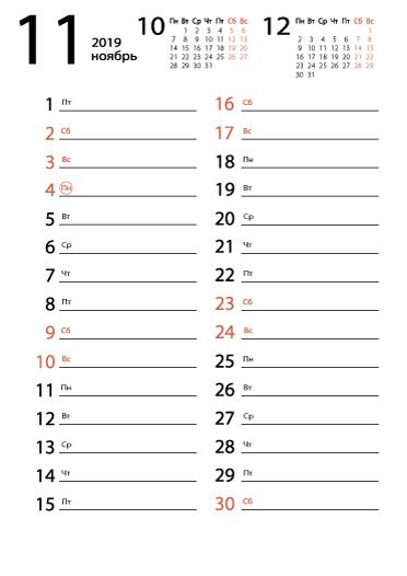 Календарь на ноябрь 2019 для записей