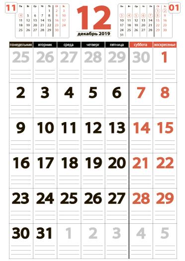 Крупный календарь на декабрь 2019