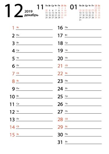 Календарь на декабрь 2019 для записей