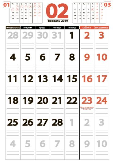 Календарь на февраль 2019 (книжный)