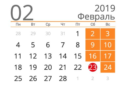 Календарь на февраль 2019 (альбомный)