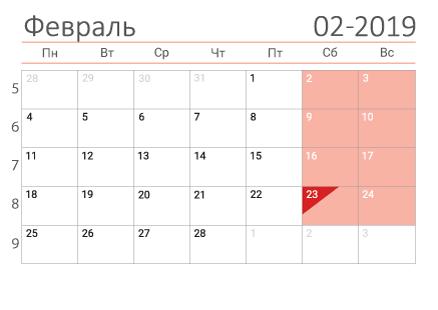 Календарь на февраль 2019 (сеткой)