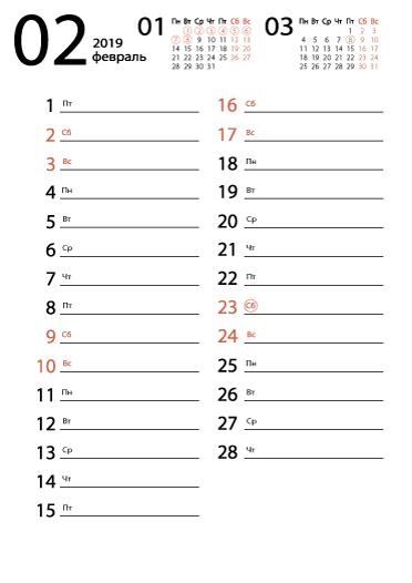 Календарь на февраль 2019 (для записи)
