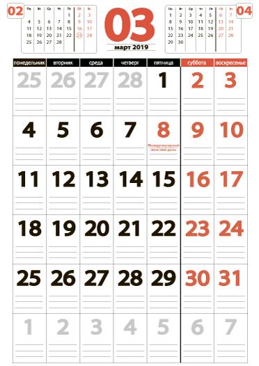 Крупный календарь на март 2019