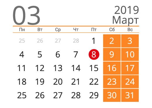 Календарь на март 2019