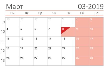 Календарь на март 2019 (сеткой)