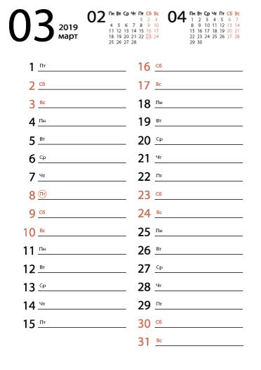 Календарь на март 2019 для записей