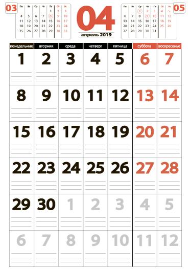 Календарь на апрель 2019 (книжный)