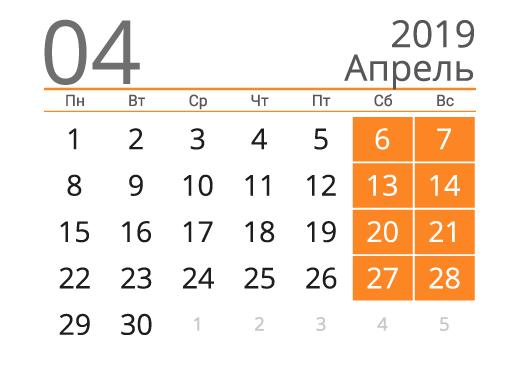 Календарь на апрель 2019 (альбомный)