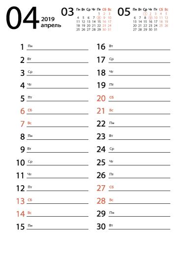 Календарь на апрель 2019 (для записи)