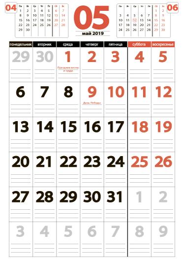 Крупный календарь на май 2019