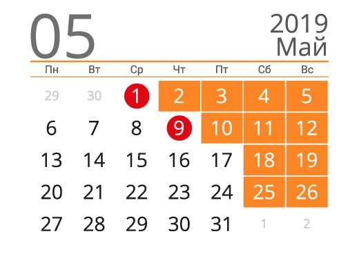 Печать календаря на май