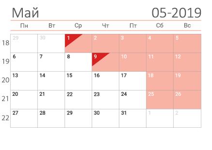 Календарь на май 2019 (сеткой)