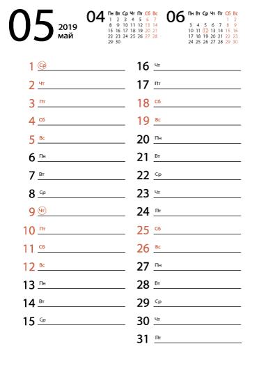 Календарь на май 2019 (для записи)