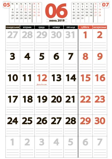 Крупный календарь на июнь 2019
