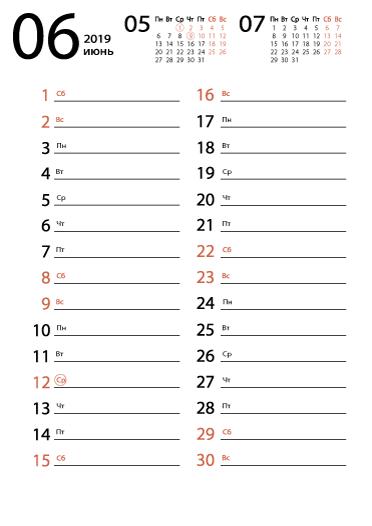 Календарь на июнь 2019 для записей