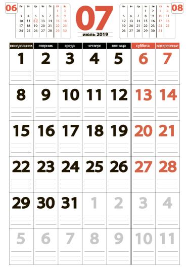 Крупный календарь на июль 2019