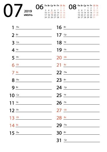 Календарь на июль 2019 для записей