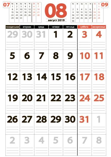 Календарь на август 2019 (книжный)