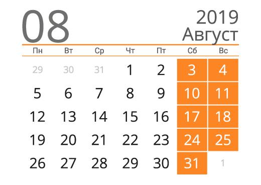 Календарь на август 2019 (альбомный)