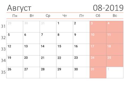 Календарь на август 2019 (сеткой)
