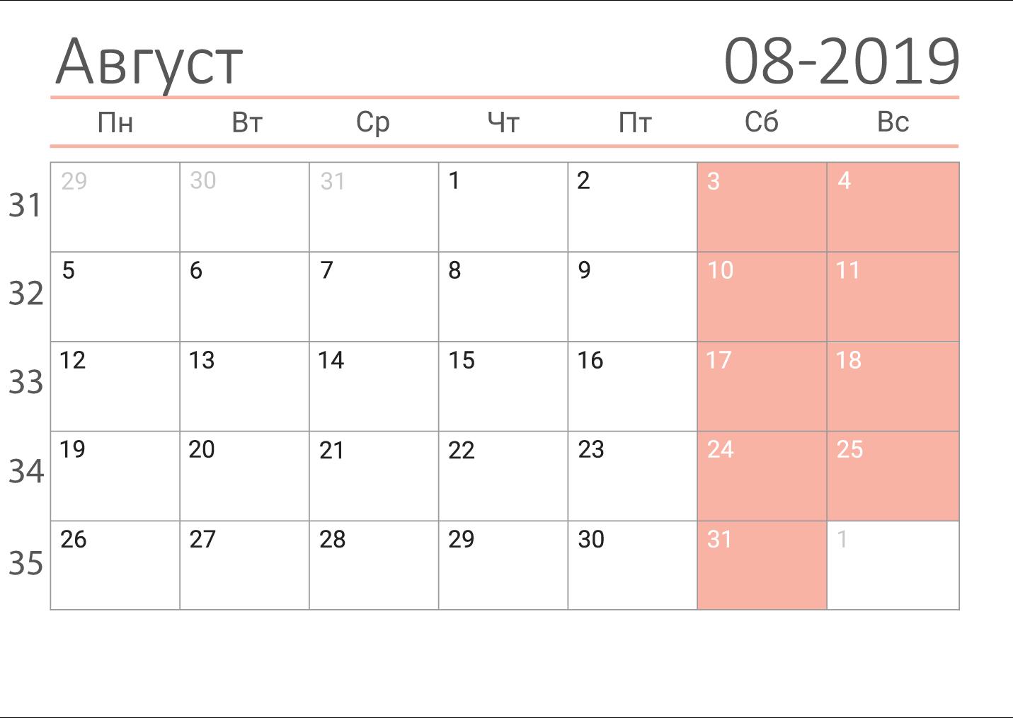 Лунный календарь на август 2019 года: благоприятные дни рекомендации