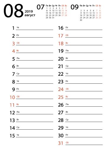 Календарь на август 2019 (для записи)