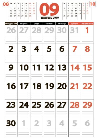 Крупный календарь на сентябрь 2019