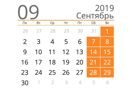 Календарь на сентябрь 2019