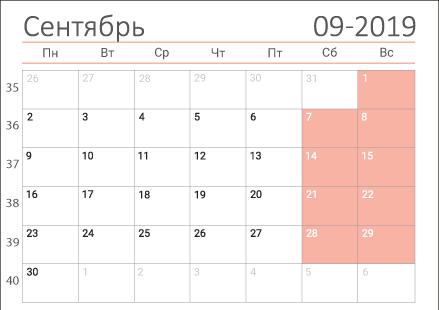 Календарь на сентябрь 2019 (сеткой)