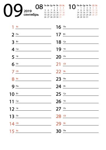 Календарь на сентябрь 2019 для записей