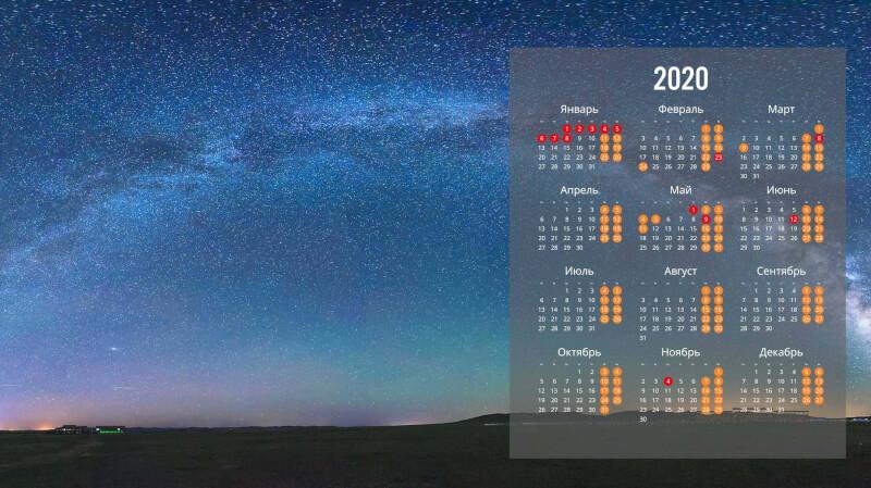 Обои на рабочий стол с календарем 2020 года (20)