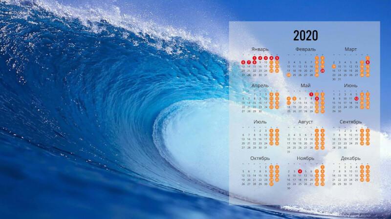Обои на рабочий стол с календарем 2020 года (23)
