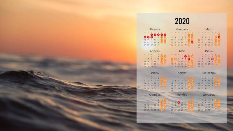 Обои на рабочий стол с календарем 2020 года (26)