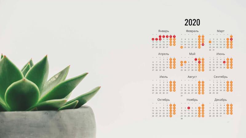 Обои на рабочий стол с календарем 2020 года (4)