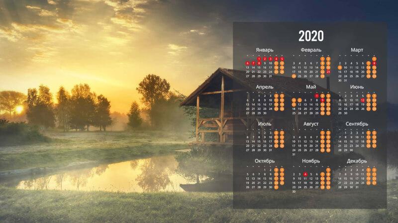 Обои на рабочий стол с календарем 2020 года (5)