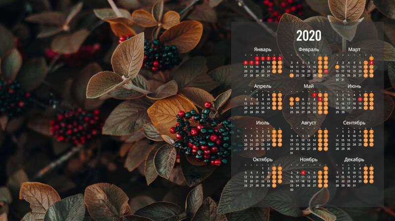 Обои на рабочий стол с календарем 2020 года (7)