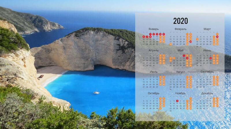 Обои на рабочий стол с календарем 2020 года (8)