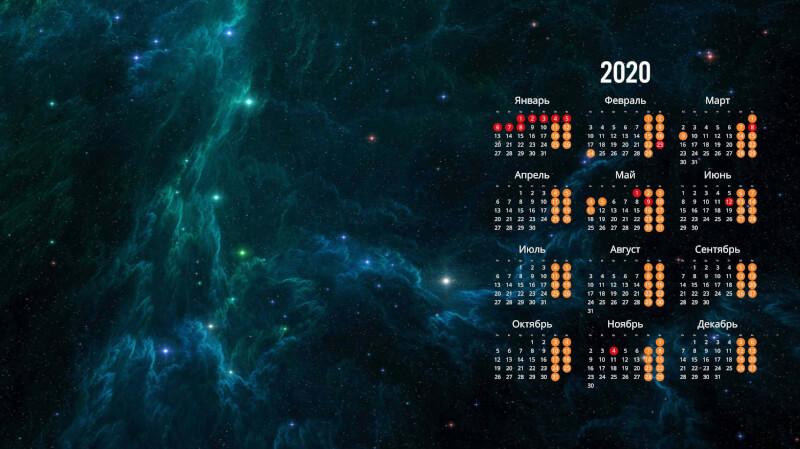 Обои на рабочий стол с календарем 2020 года (15)