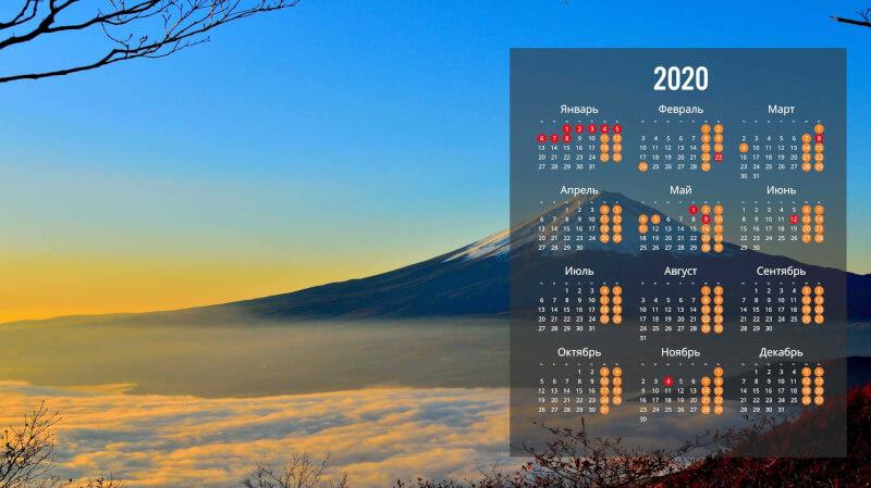 Обои на рабочий стол с календарем 2020 года (17)