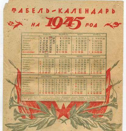 Ежедневник на 1945 г.